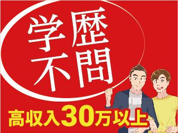 【正社員】半導体パッケージの製造(要工場経験・特典あり)