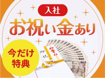 【正社員】半導体装置パーツの洗浄(入社祝い金・寮費無料)