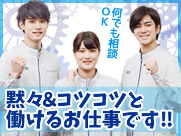 【正社員】月収例27、3万円~!システムキッチン等の製造に関連する軽作業