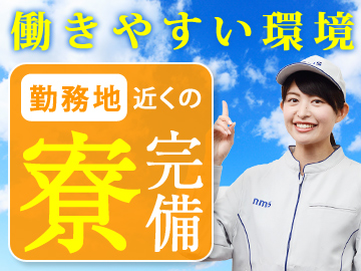 【正社員】マシンオペレーター業務(寮あり・食堂あり)