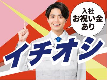 【正社員】リチウムコイン電池の製造(入社特典20万円・寮費無料)