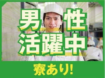 【正社員】航空機エンジン用タービンブレード加工(寮あり)