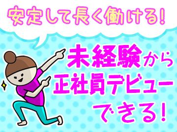【正社員】自動車用パーツの検査(日勤・土日休み)