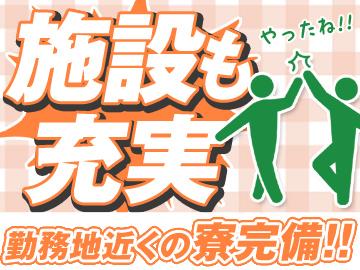 【正社員】ピッキング業務(日勤・寮あり・未経験可)