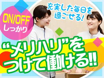 【正社員】製品検査・選別・梱包・投入業務(土日祝休み)