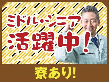【正社員】自動車用エアコンパーツの検査(土日休み・寮あり)