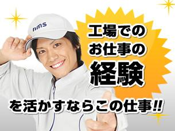 【正社員】プレス加工の補助作業(入社祝い金10万円)